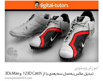 دانلود آموزش تبدیل عکس به مدل سه بعدی با استفاده از نرم افزار Autodesk 123D Catch و بهینه سازی آن در 3Ds Max  - Digital Tutors Scanning 3D Models From Photos In 123D Catch And 3ds Max