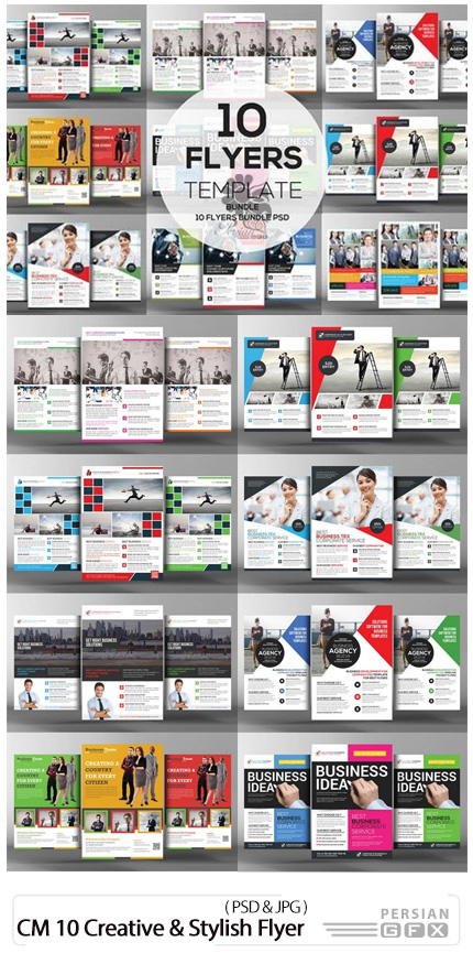 دانلود 10 تصویر لایه باز فلایرهای تجاری با طرح های خلاقانه - CM 10 Creative And Stylish Business Flyer