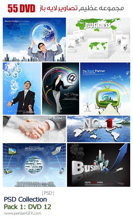 دانلود مجموعه تصاویر لایه باز تجارت - بخش اول دی وی دی 12