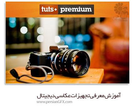 دانلود آموزش معرفی تجهیزات عکاسی دیجیتال از تاتس پلاس - TutsPlus Premium Introduction To Digital Photography Equipment