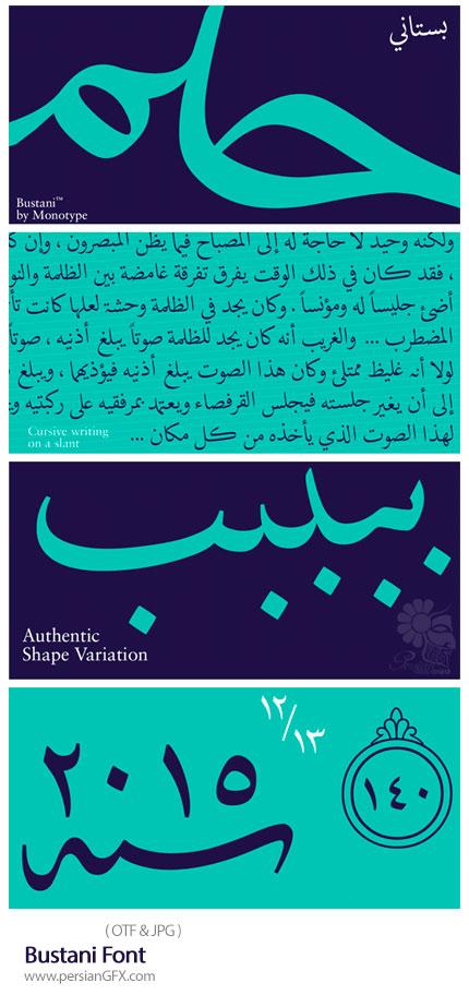 دانلود فونت عربی، فارسی و اردو بستانی - Bustani Font