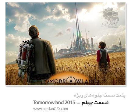 پشت صحنه ی ساخت جلوه های ویژه سینمایی و انیمیشن، قسمت چهلم - Tomorrowland VFX Breakdowns