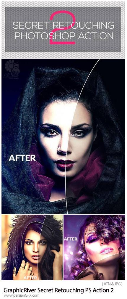 دانلود اکشن فتوشاپ رتوش حرفه ای تصاویر از گرافیک ریور - GraphicRiver Secret Retouching Photoshop Action 2