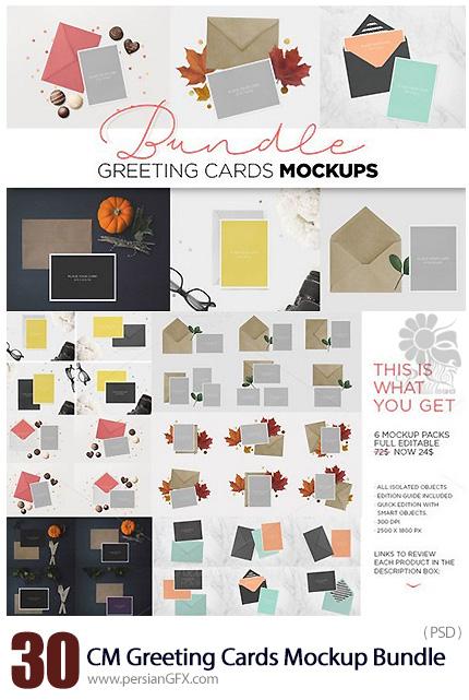 دانلود 30 تصویر لایه باز قالب پیش نمایش یا موکاپ کارت پستال، پاکت نامه و ... - CM Greeting Cards Mockup Bundle 2016