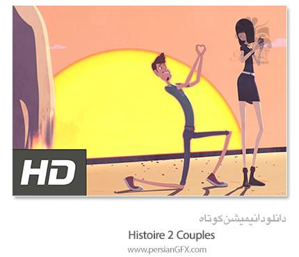 دانلود انیمیشن کوتاه - Histoire 2 Couples
