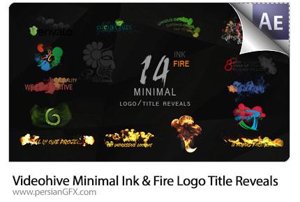 دانلود قالب آماده افترافکت نمایش لوگو با افکت جوهر و آتش به همراه آموزش ویدئویی از ویدئوهایو - Videohive Minimal Ink And Fire Logo Title Reveals Package