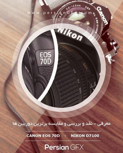 معرفی - نقد و بررسی و مقایسه برترین دوربین ها  - Canon EOS 70D vs Nikon D7100