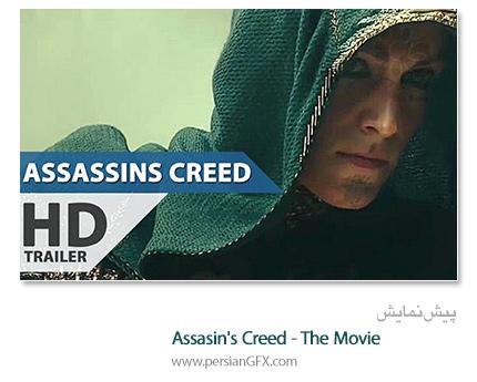 دانلود برترین تریلر ها  - Assasin's Creed - The Movie International