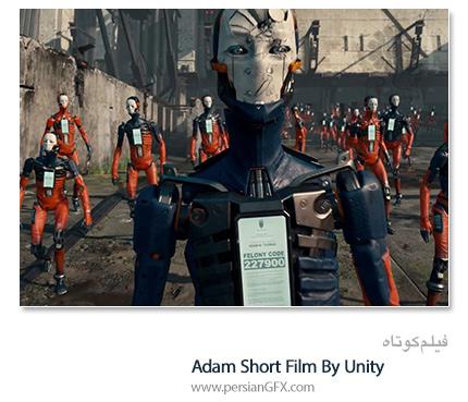 دانلود برترین فیلم های کوتاه - Adam Short Film By Unity