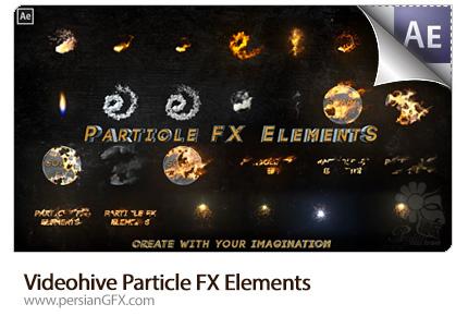دانلود قالب آماده افترافکت نمایش لوگو با افکت آتش و جرقه های آتشین به همراه آموزش ویدئویی از ویدئوهایو - Videohive Particle FX Elements