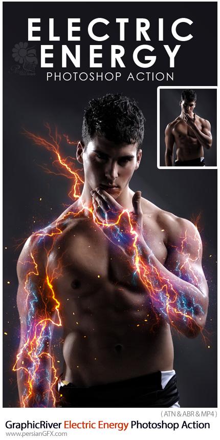 دانلود اکشن فتوشاپ ایجاد افکت انرژی الکتریکی بر روی تصاویر به همراه آموزش ویدئویی از گرافیک ریور - GraphicRiver Electric Energy Photoshop Action