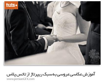 دانلود آموزش عکاسی عروسی به سبک ریپرتاژ از تاتس پلاس - Tutsplus Premium Reportage Wedding Photography