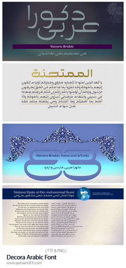 دانلود فونت عربی، فارسی و اردو دکورا - Decora Arabic Font