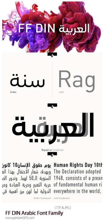 دانلود فونت عربی FF DIN - FF DIN Arabic Font Family