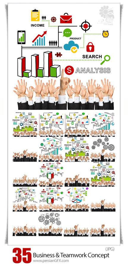دانلود تصاویر با کیفیت مفهومی تجارت و کار گروهی - Business And Teamwork Concept