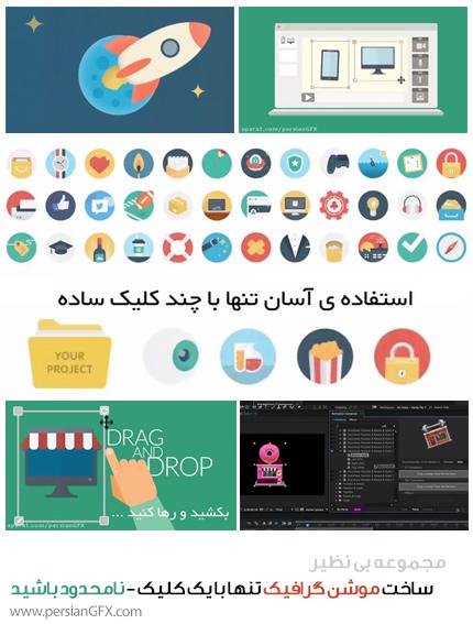 مجموعه آموزش ساخت موشن گرافیک در افتر افکت بهمراه پلاگین - نامحدود باشید - به زبان فارسی