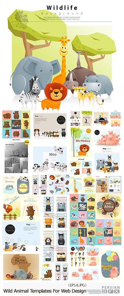 دانلود قالب تصاویر وکتور حیوانات کارتونی برای طراحی وب - Wild Animal Templates For Web Design