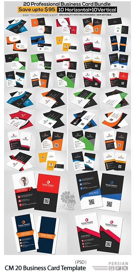 دانلود 20 تصویر لایه باز کارت ویزیت های عمودی و افقی - CM 20 Business Card Template Bundle