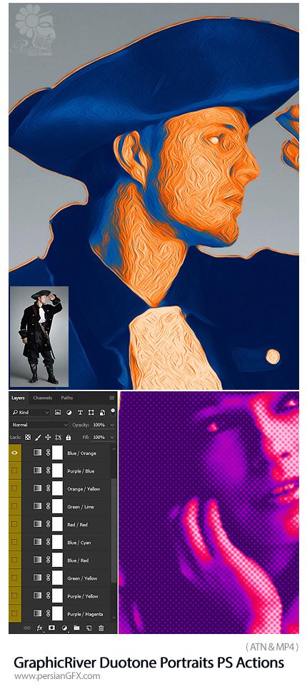 دانلود اکشن فتوشاپ تبدیل تصاویر به نقاشی ترام به همراه آموزش ویدئویی از گرافیک ریور - GraphicRiver Duotone Portraits Photoshop Actions CS3+