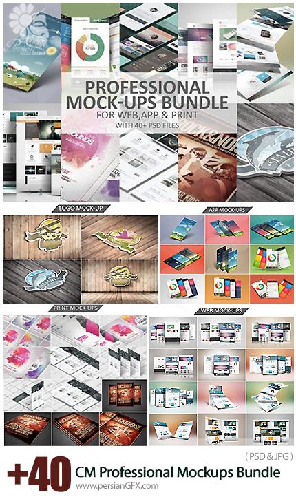 دانلود مجموعه تصاویر لایه باز موکاپ اپلیکیشن، وب سایت، مجله و لوگو - CM Professional Mockups Bundle