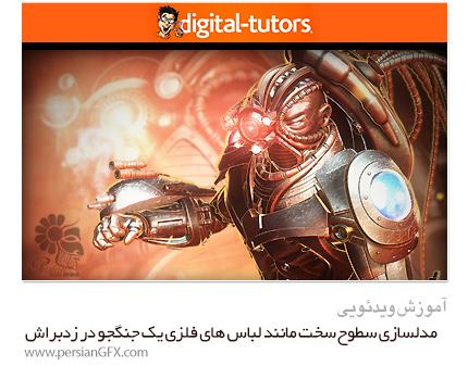 دانلود آموزش مدلسازی سطوح سخت مانند لباس های فلزی یک جنگجو در زدبراش از دیجیتال تتور - Digital Tutors Creating A Hard Surface Futuristic Soldier In ZBrush