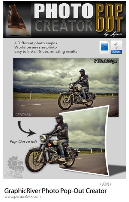 دانلود اکشن فتوشاپ ساخت تصاویر باز شده سه بعدی از گرافیک ریور - GraphicRiver Photo Pop-Out Creator