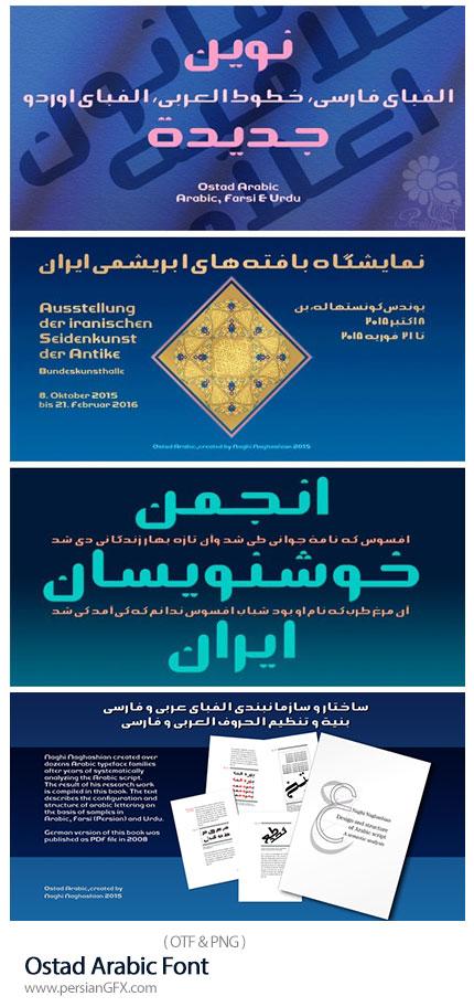 دانلود فونت عربی، فارسی و اردو استاد - Ostad Arabic Font