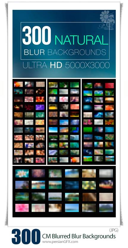 دانلود 300 تصویر با کیفیت پس زمینه های بلوری یا تار - CM 300 Blurred Blur Backgrounds