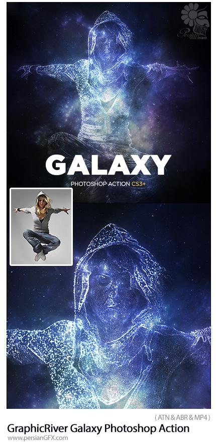 دانلود اکشن فتوشاپ ایجاد افکت کهکشان بر روی تصاویر به همراه آموزش ویدئویی از گرافیک ریور - GraphicRiver Galaxy Photoshop Action