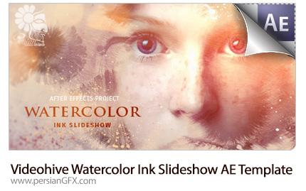 دانلود قالب اسلایدشو آماده نمایش تصاویر با افکت لکه های آبرنگی و جوهر از ویدئوهایو - Videohive Watercolor Ink Slideshow After Effects Template