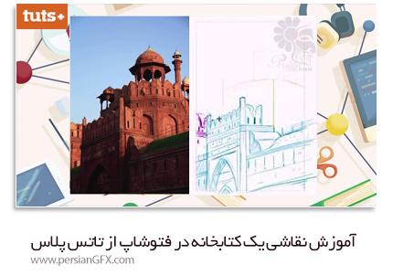 دانلود آموزش نقاشی یک کتابخانه در فتوشاپ از تاتس پلاس - TutsPlus Premium Painting A Study In Adobe Photoshop