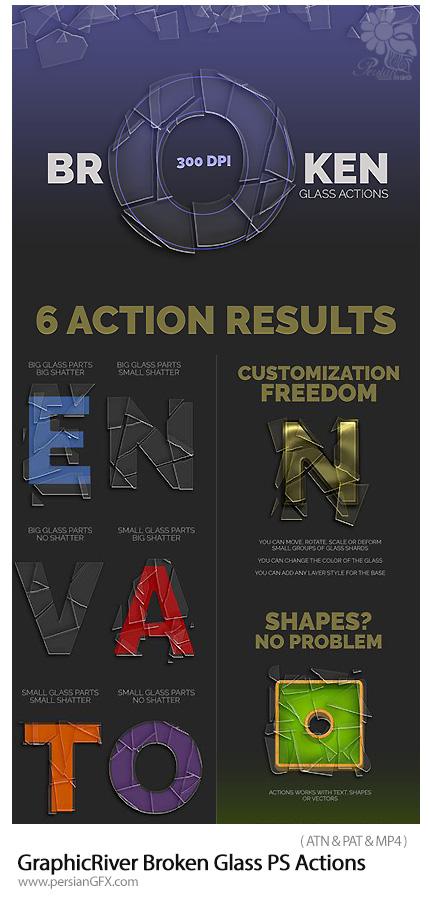 دانلود اکشن فتوشاپ ایجاد افکت شیشه شکسته بر روی تصاویر به همراه آموزش ویدئویی از گرافیک ریور - GraphicRiver Broken Glass Photoshop Actions