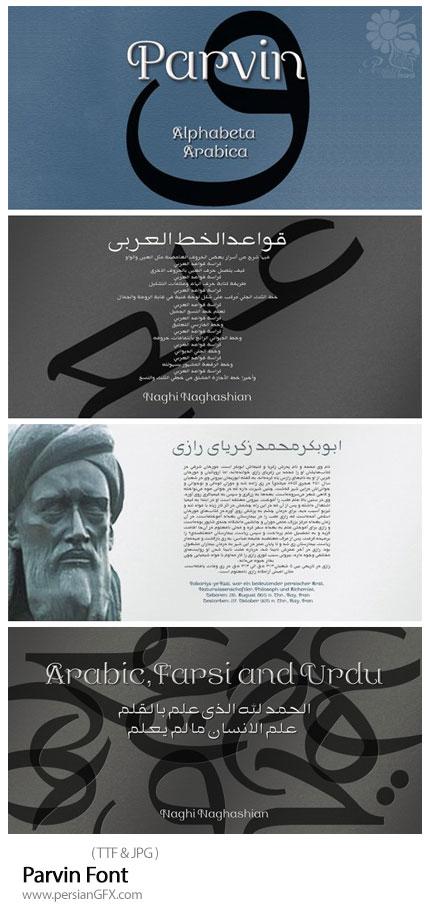 دانلود فونت فارسی، عربی و اردو پروین - Parvin Font