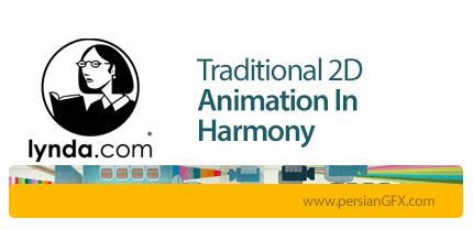 دانلود آموزش انیمیشن سازی دو بعدی سنتی در نرم افزار هارمونی از لیندا - Lynda Traditional 2D Animation In Harmony