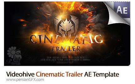 دانلود قالب پروژه آماده تریلر سینمایی به همراه آموزش ویدئویی از ویدئوهایو - Videohive Cinematic Trailer After Effects Template