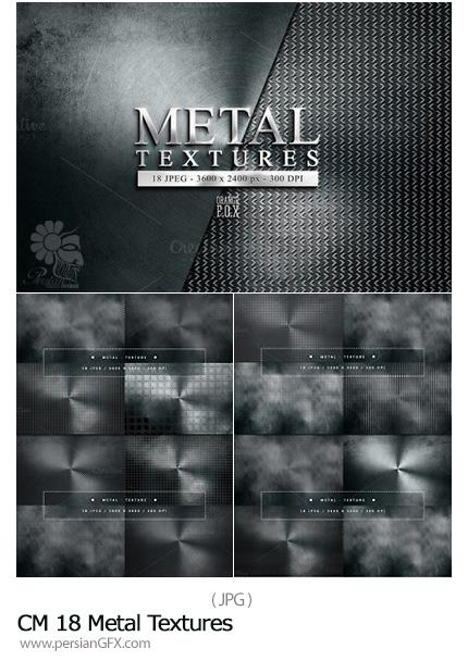 دانلود 18 تکسچر فلزی با بافت های متنوع - CM 18 Metal Textures