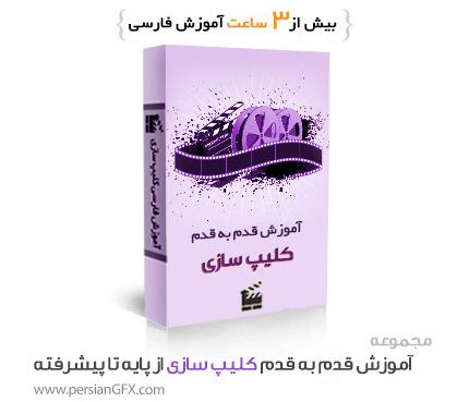 آموزش جامع کلیپ سازی در پریمیر و افتر افکت به زبان فارسی