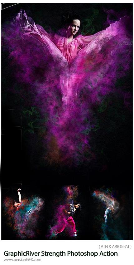 دانلود اکشن فتوشاپ ایجاد افکت نیروی دود و مه رنگارنگ از گرافیک ریور - GraphicRiver Strength Photoshop Action