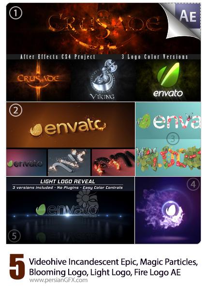 دانلود 5 پروژه آماده افترافکت نمایش لوگو از ویدئوهایو - Videohive Incandescent Epic, Magic Particles, Blooming Logo, Light Logo, Fire Logo AE Templates