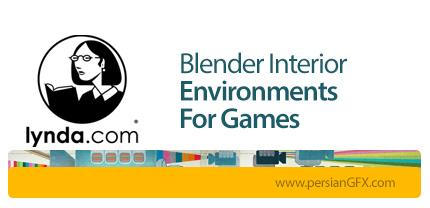 دانلود آموزش طراحی فضاهای داخلی بازی ها با بلندر از لیندا - Lynda Blender Interior Environments For Games