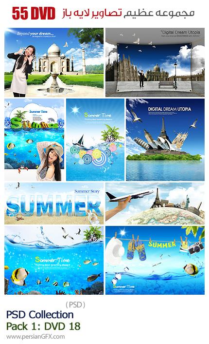 دانلود مجموعه تصاویر لایه باز تبلیغ مسافرت در تعطیلات تابستانی - بخش اول دی وی دی 18