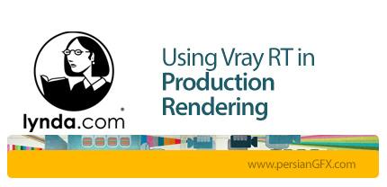 دانلود آموزش استفاد از پلاگین وی ری در رندر از لیندا - Lynda Using Vray RT in Production Rendering