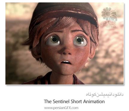 دانلود انیمیشن کوتاه - The Sentinel - نگهبان