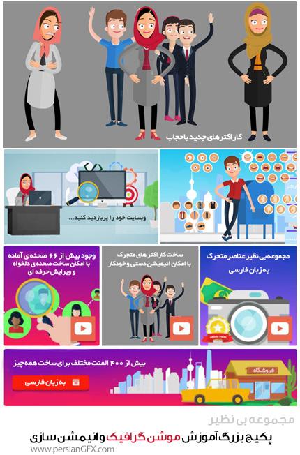 پکیج بزرگ آموزشی موشن گرافیک و انیمیشن سازی دو بعدی در افتر افکت به همراه کاراکتر های باحجاب و 750 عناصر متحرک - به زبان فارسی