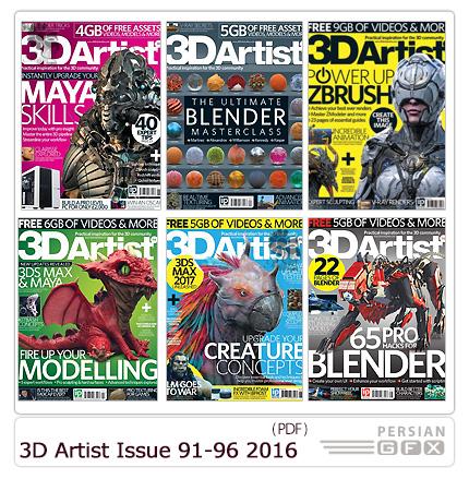 دانلود مجموعه مجلات آموزش طراحی سه بعدی - 3D Artist Issue 91-96 2016