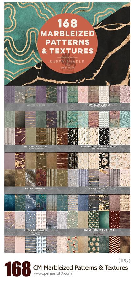 دانلود 168 تصویر تکسچر با طرح های متنوع آبرنگی، چرمی، چوبی و ... - CM 168 Marbleized Patterns And Textures