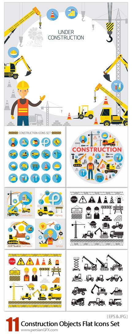 دانلود تصاویر وکتور آیکون های تخت ساخت و ساز، راهسازی، جاده، سرویس و ... - Construction Objects Flat Icons Set