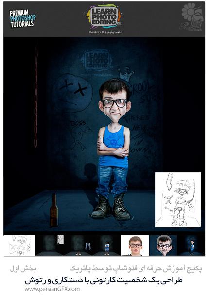 پکیج آموزش حرفه ای فتوشاپ توسط پاتریک ( عکاس و گرافیست مطرح ) بخش اول - آموزش طراحی یک شخصیت کارتونی با دستکاری و رتوش