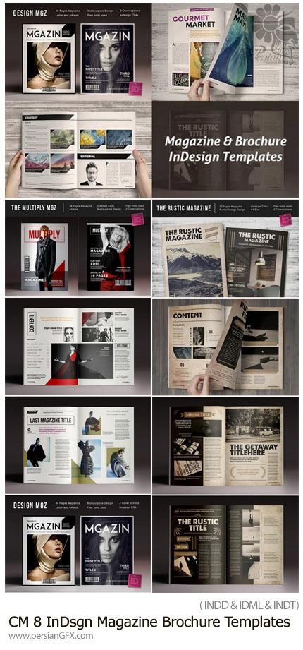دانلود مجموعه قالب آماده بروشور و مجله تبلیغاتی با فرمت ایندیزاین - CM 8 InDsgn Magazine Brochure Templates