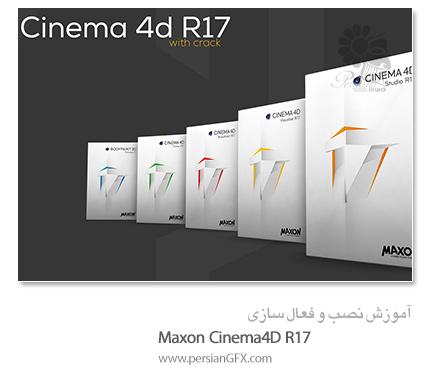 آموزش ویدئویی نصب و فعال سازی Cinema 4D R17 به زبان فارسی